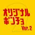 TOWER RECORDSオリジナル ポンチョ Ver.2 が発売!