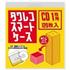 CDを圧縮収納!保管スペースが1/4になるタワレコスマートケース(CD/DVD/ブルーレイ)