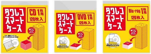 タワレコスマートケース CD/DVD/BD用各種