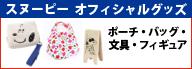 ポーチ・バッグ・文具・フィギュア