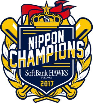 ホークス日本シリーズ優勝記念グッズ