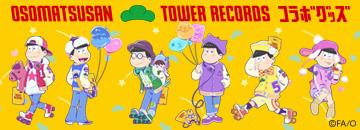 おそ松さん×TOWERRECORDS コラボグッズ2017