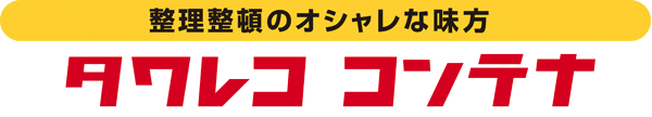 タワレココンテナ(レコード・CD収納)整理整頓のオシャレな味方