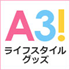 A3!ライフスタイルグッズ