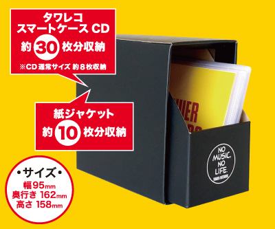 スマートケースCD用BOX