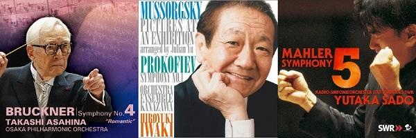 日本人指揮者関連書籍特集