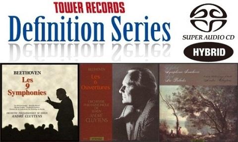 〈タワレコ限定〉Definition Series第1弾!クリュイタンス&ベルリン・フィル名盤3点(SACDハイブリッド)