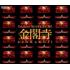 〈最終プレス!タワレコ限定〉三島美学を具現化した黛敏郎のオペラ『金閣寺』唯一の全曲盤!