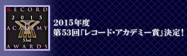 2015年度第53回レコード・アカデミー賞