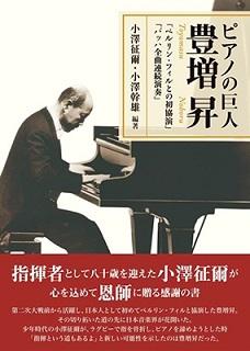 ピアノの巨人 豊増昇