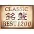 デッカ・クラシック銘盤ベスト1200