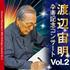 アニメ、特撮音楽の巨匠90歳を祝う記念ライヴ第2弾!渡辺宙明卆寿記念コンサートVol.2