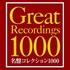 名盤コレクション1000