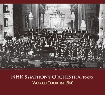 NHK交響楽団 世界一周演奏旅行1960