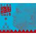 井上道義『ショスタコーヴィチ交響曲全集 at 日比谷公会堂』BOXで一挙に登場!