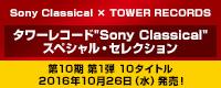 """[タワーレコード オリジナル企画]タワーレコード""""Sony Classical""""スペシャル・セレクション第10期第1回 10タイトル"""