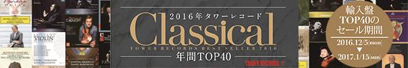 クラシックTOP40