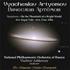 クルレンツィスとアシュケナージが現代ロシアの作曲家アルチョーモフの交響曲を録音!