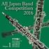 2016年度(第64回)全日本吹奏楽コンクール全国大会ライブ録音盤CD(全17タイトル)リリース!