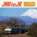 国鉄民営化 30周年記念、日本の鉄道史の節目を記念するトリビュート・アルバム登場!