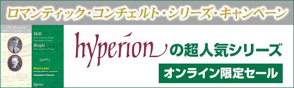 ロマンティック・コンチェルト大バナー