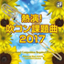 毎年恒例!全日本吹奏楽コンクール課題曲集『熱演! 吹コン課題曲2017』