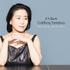 小山実稚恵、アルバム・デビュー30周年の新作はJ.S.バッハ:ゴルトベルク変奏曲(SACDハイブリッド)
