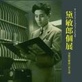 『黛敏郎個展-涅槃交響曲へ至る道-』と『黛敏郎 日活ジャズセレクション』の2タイトル発売!