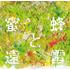 2017年本屋大賞受賞!恩田陸『蜜蜂と遠雷』の世界を彩る音楽がCD化!『蜜蜂と遠雷 音楽集』(2枚組)