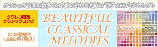 beatiful classical melodiesバナー大