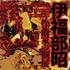 """〈タワレコ限定〉伊福部昭の""""日本組曲""""が2017年熱狂の日音楽祭で井上道義&新日本フィルにより再演!初演CDを復刻!"""