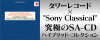 [SACDハイブリッド(クラシック),高音質(クラシック)]タワーレコード×Sony Classical究極のSACDハイブリッド・コレクション第2弾!~セルのブラームス&コンドラシン