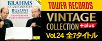 〈タワレコ限定〉VINTAGE COLLECTION+plus Vol.24(全7タイトル)