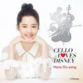 日本でも話題を集めた天才チェリストNana(ナナ)、待望の2ndアルバムはチェロで奏でるディズニー・ソング・カヴァー集!