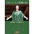 白石敬子がウィーンの音楽界を綴る自伝的エッセーとCDがセットに![CD+BOOK]