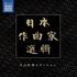 NAXOS「日本作曲家選輯」から片山杜秀企画・解説の全作品を廉価BOX化!(20枚組)