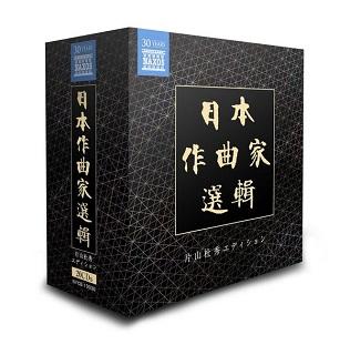 日本作曲家選輯BOX