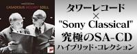 [SACDハイブリッド(クラシック),高音質(クラシック)]タワーレコード×Sony Classical究極のSACDハイブリッド・コレクション第3弾!~カサドシュ&セルのモーツァルト、セルのスラヴ舞曲集