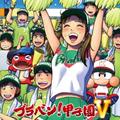 プロ野球、ヤクルト・山田哲人選手の応援曲収録!話題の高校野球応援曲が揃った『ブラバン!甲子園5』