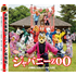 金管五重奏でニッポン再発見!ズーラシアンブラス『ジャパニーZOO』(CD&DVD同時発売)
