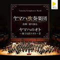 ヤマハ吹奏楽団の第2弾アルバム!『ヤマハのオト ~ 奏でる匠のオト~Ⅱ』