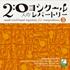 土気シビックウインドオーケストラ~20人のコンクールレパートリー Vol.3: 華の伽羅奢