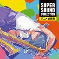 シエナ・ウインド・オーケストラ最新作!『SUPER SOUND COLLECTION アニメ吹奏楽』