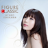 人気ヴァイオリニスト石川綾子、待望のミニ・アルバム『FIGURE CLASSIC』(フィギュア クラシック)
