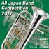 感動をそのままに、完全収録!『全日本吹奏楽コンクール2017』〈17タイトル〉