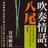 オオサカ・シオン・ウインド・オーケストラ第116回定期演奏会のライヴ録音!指揮は宮川彬良!『吹奏情話、八尾』