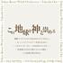 東京佼成ウインドオーケストラの第135回定期演奏会ライヴ録音!『この地球を神と崇める』(UHQCD)