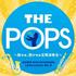東京佼成ウインドオーケストラによる『岩井直溥 NEW RECORDING collections THE POPS』シリーズ第4弾&第5弾!