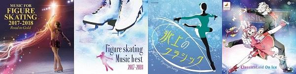 フィギュア・スケート特集
