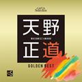 天野正道、加養浩幸、鈴木英史が選曲!コンクール自由曲選「CAFUA セレクション」からセレクトした『ゴールデンベスト』(3タイトル)